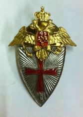 Знак Виндавский пехотный полк