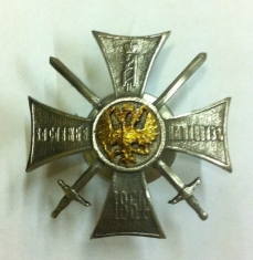 Знак наградной За службу на Кавказе
