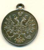 Медаль За усмирение польского мятежа