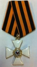 Крест ордена Святого Георгия 4 ст. для иноверцев