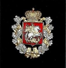 Герб Московской губернии большой (с хрусталём Swarovski)