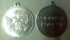 Медаль Союзные Росиии
