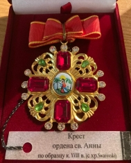 Крест ордена Святой Анны по образцу к. XVIII в.(с хрусталем)