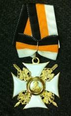 Знак ордена Св. Николая Чудотворца 1- й степени. (учр. в 1929 г. великим князем Кириллом Владимировичем)