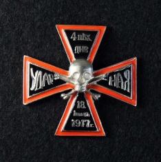 Знак 4-я пехотная Ударная дивизия (1914-1917гг.)