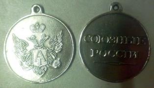 Медаль Союзные России учр. 1806 г.(для награждения вождей индейских племён Аляски)