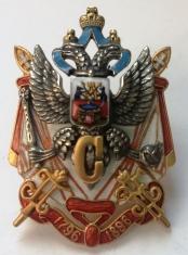 Знак 113-й пехотный Старорусский полк