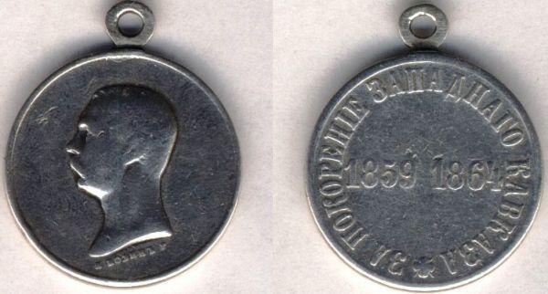 За покорение Западного Кавказа 1859-1864 гг.