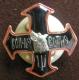 Знак Волчья сотня (Белое движение) - Крест (с эмалью , без эмали)