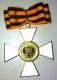 Крест орд.Св.Георгия 1 ст.для иноверцев
