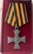 Крест орд.Св.Георгия 4 ст. солдатский