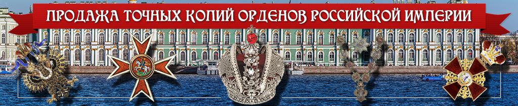 Реплики орденов Российской Империи